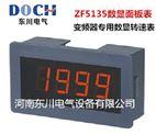 ZF5135變頻器專用數顯轉速表DC0-10V 1500轉 電源DC24V