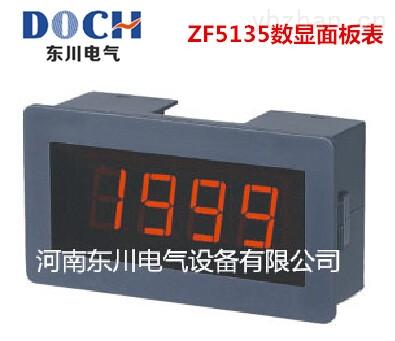 ZF5135数显直流电流表DC0-1A DC0-2A
