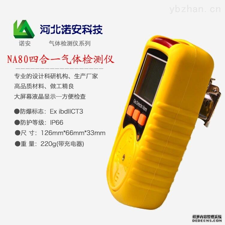 有毒氣體泄漏檢測儀_檢測儀報價_生產