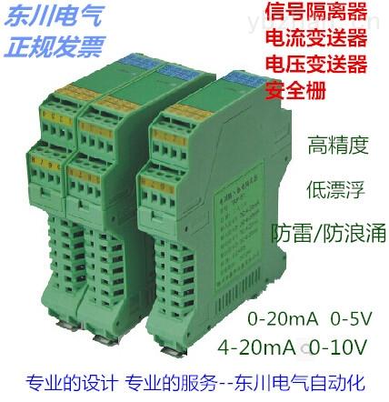 信號隔離器 安全柵隔離柵4-20mA 0-10V 一入一出 一進二出 四出