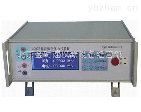 数字压力校验仪HDPI-2000E