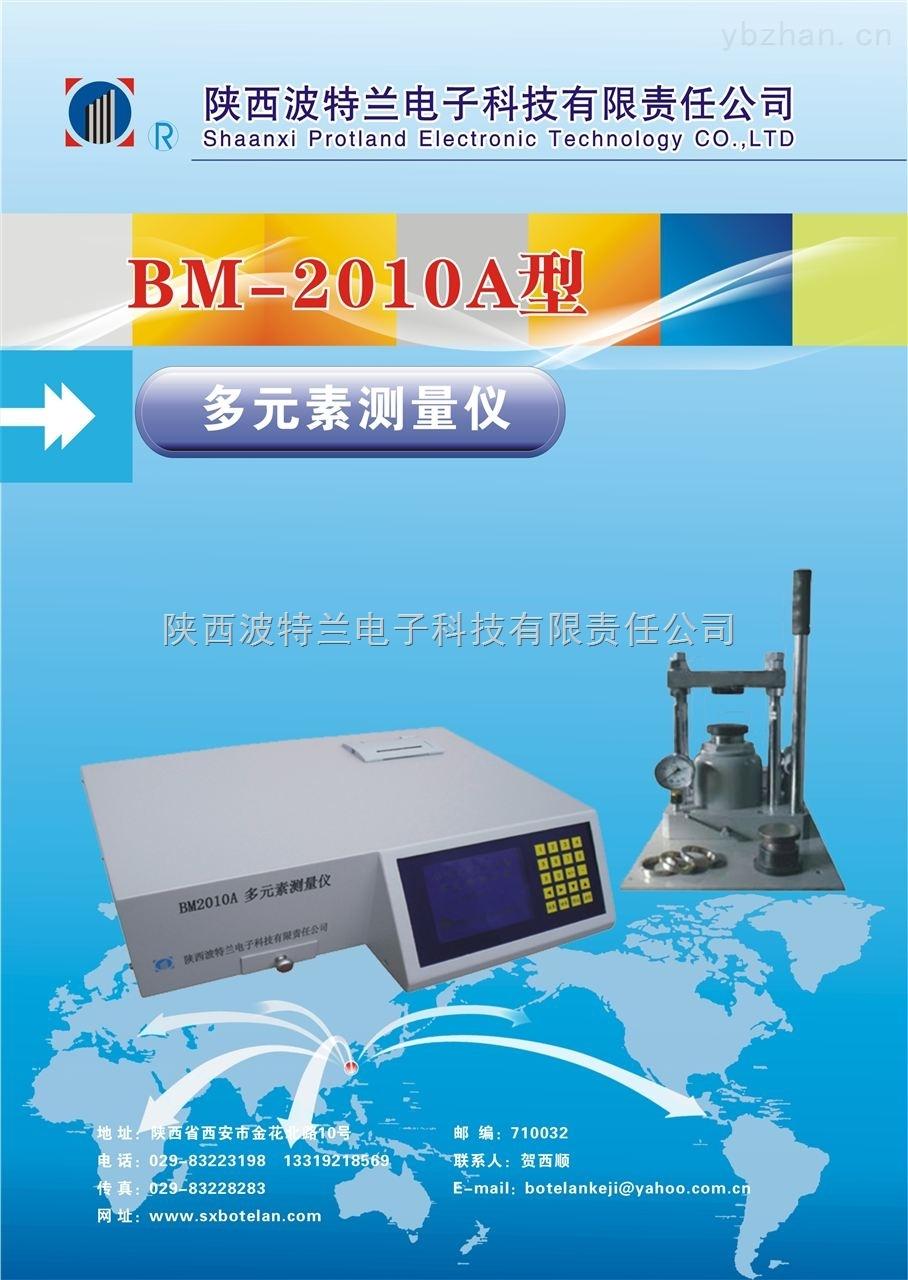 石灰石品质检验——X荧光多元素分析仪