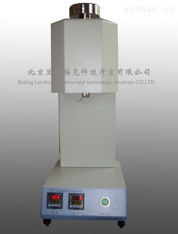 LDR-33型熔体流动速率仪