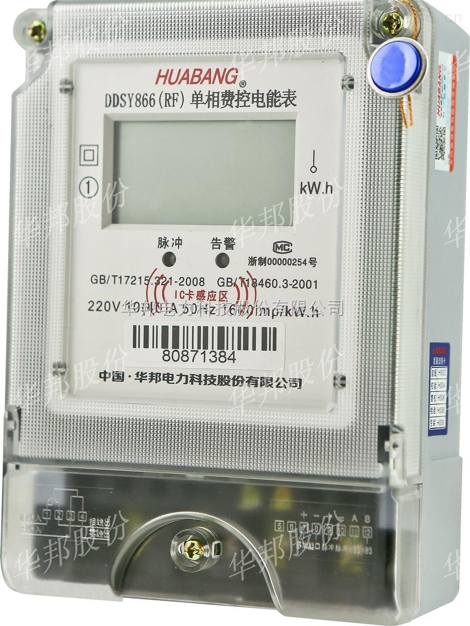 电子式射频卡预付费电表供应商