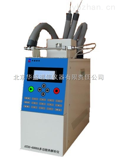 热解析仪 ATDS-6000A型双通道热解吸仪