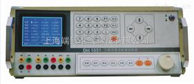 DH1051交直流電參數測量儀校驗裝置