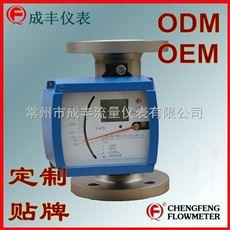 LZDX-50包郵包稅寧波金屬管浮子流量計【成豐儀表】遠傳帶液晶ODM定製OEM貼牌品質上乘