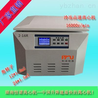 台式低温高速离心机,PCR管离心机,实验用离心机