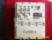 BEP57防爆照明动力配电箱IIBT4非标定做