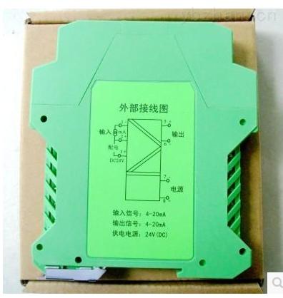 4-20ma信号隔离器通用配电分配器转换电压电流输出
