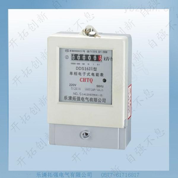 供应单相电子式电度表
