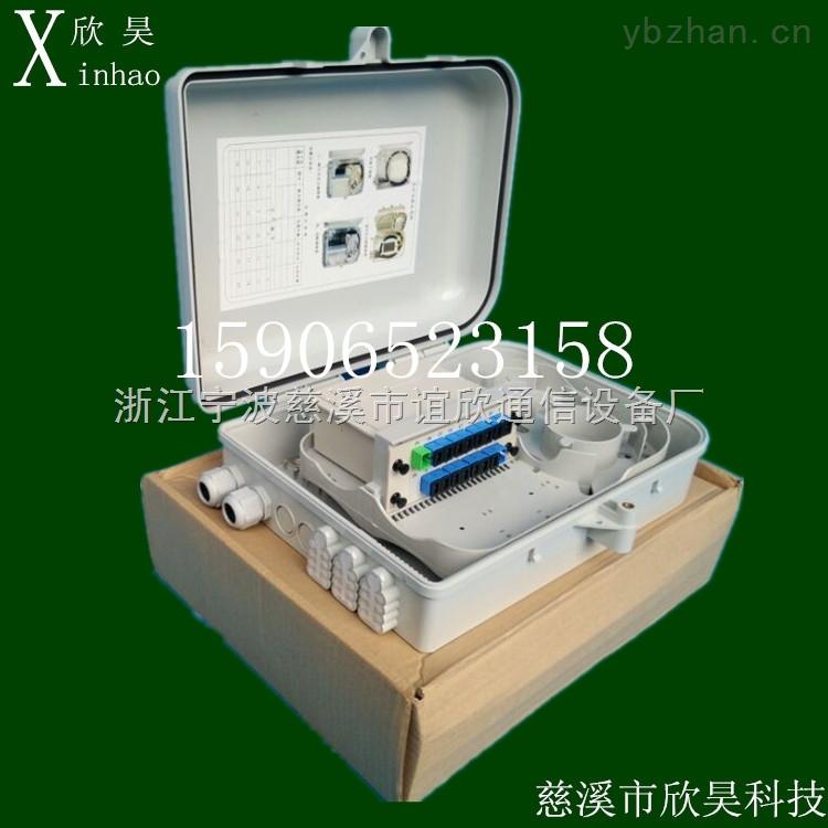 塑料1分16分光器配线箱