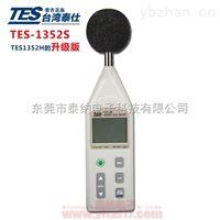 声级计可程式噪音计TES-1352S