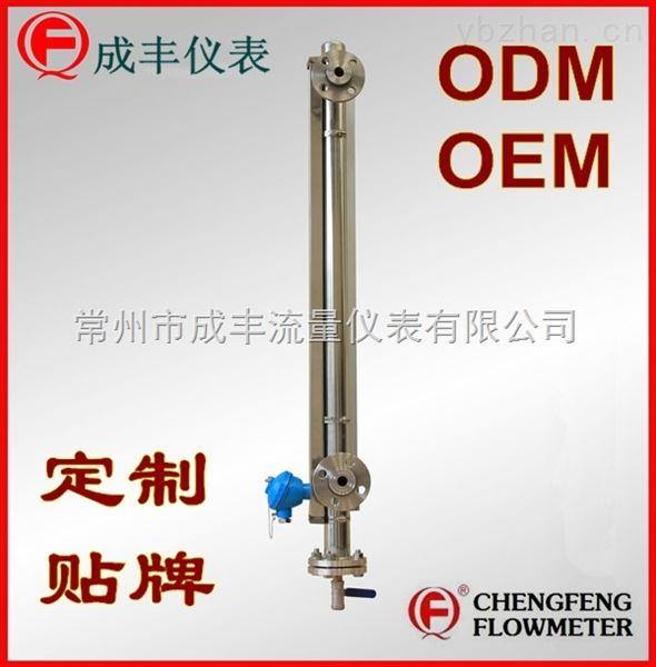 磁翻板液位计带远传组件 成丰仪表优质产品
