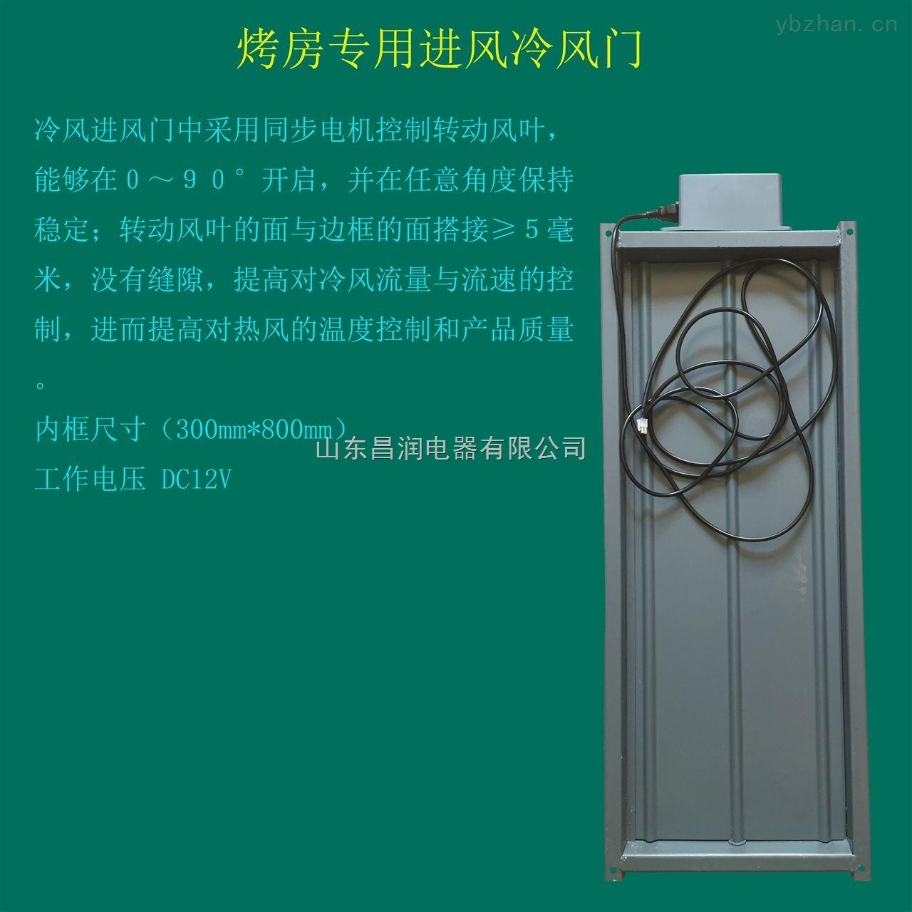 fm 烤房专用进风门_温度仪表_控制显示仪_温度控制器