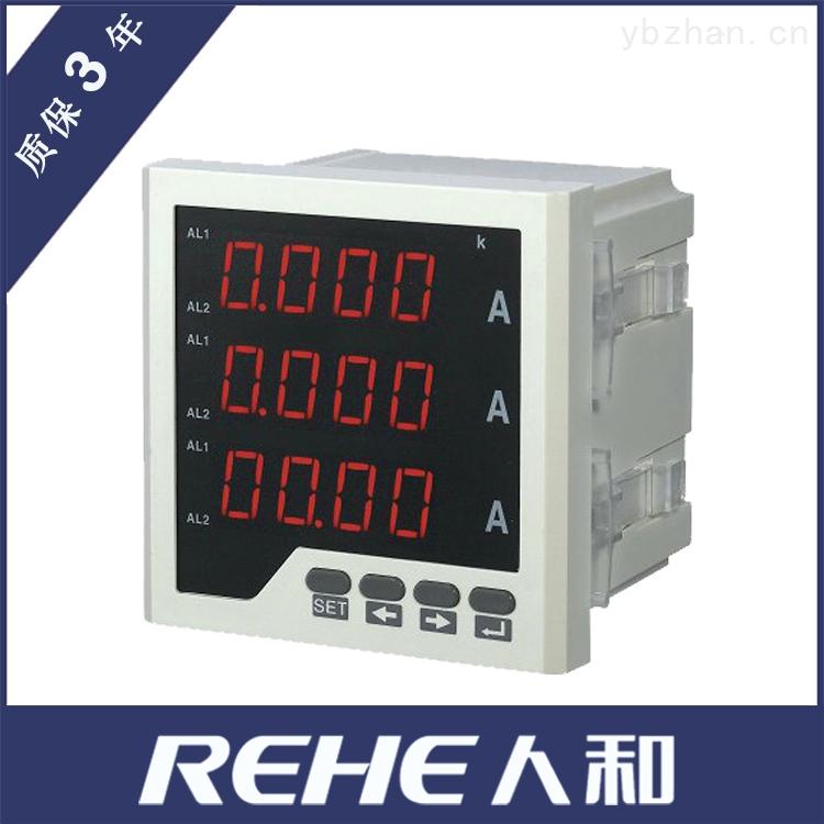 120*120可编程三相电流表规格选型  120*120可编程三相电流表性能特点 高精度测量三相交流电流表 提供数码管显示,本地数据查询 电流变比可编程设置 支持RS-485通讯,Modbus-RTU协议 支持开关量输入、开头量输出、模拟量变送输出 辅助电源:AC/DC 80V~270V、AC220V、AC380V、AC100V、DC48V、DC24V 多种外形选择,满足不同柜体电气回路的要求  120*120可编程三相电流表技术指标 测量精度 电流 0.
