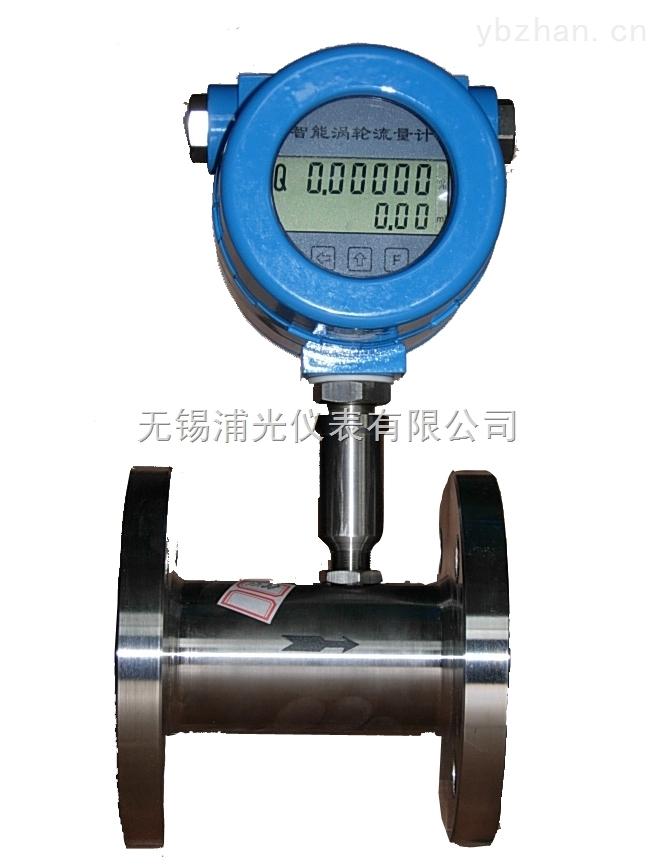 LWGY-防腐蚀、耐高温智能涡轮流量计价格