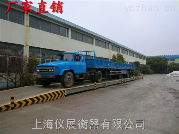 SCS系列汽车地磅秤称重80吨厂家直销