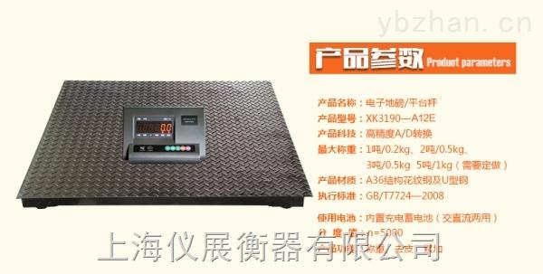 江西SCS系列5噸電子地磅廠家
