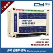 标准0-5V电压4-20mA电流模拟量采集分布式IO模块