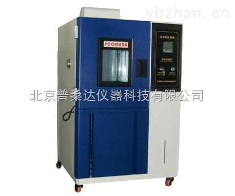 天津高低溫箱,知名品牌