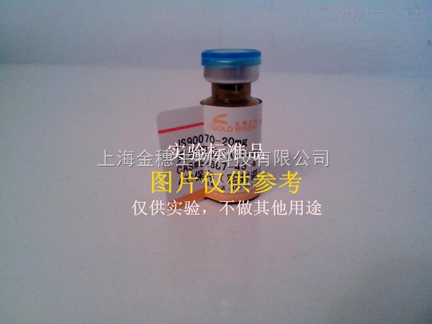 人参皂苷Re ;人参皂苷Re标准品 ,52286-59-6