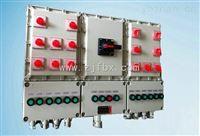 BXQ51防爆动力配电箱