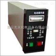 DZQ3610的电子式手操器