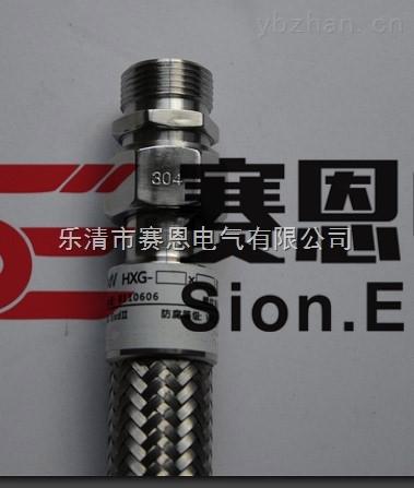 吉林BNG -1000×G3/4防爆挠性不锈钢连接管哪里有卖