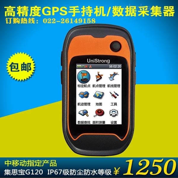 手持gps定位测量仪