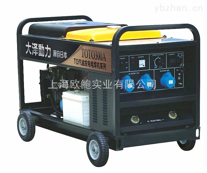 300A汽油发电电焊机制造商