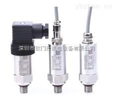 0-10V4-20mA通用型压力变送器传感器