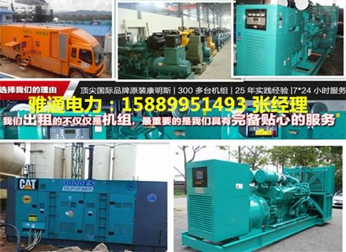 广州从化发电机出租