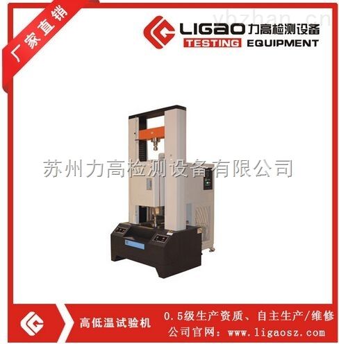 HF-9007-HF-9007高低溫萬能材料試驗機(5T/10T)