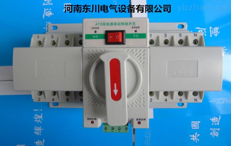 WFQ3D-迷你型双电源转换开关