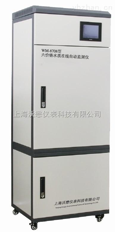 WM-8708-六价铬水质在线自动监测仪