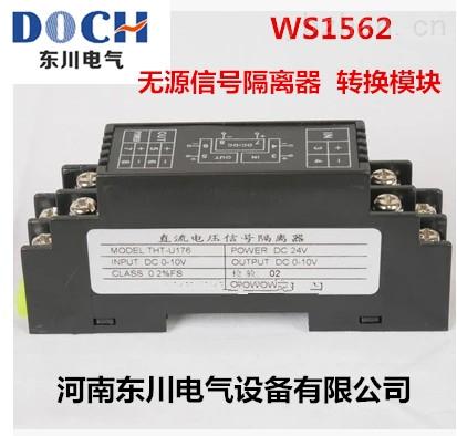 WS1562无源信号隔离器4-20mA无源电流隔离器