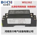 WS1562無源信號隔離器4-20mA無源電流隔離器