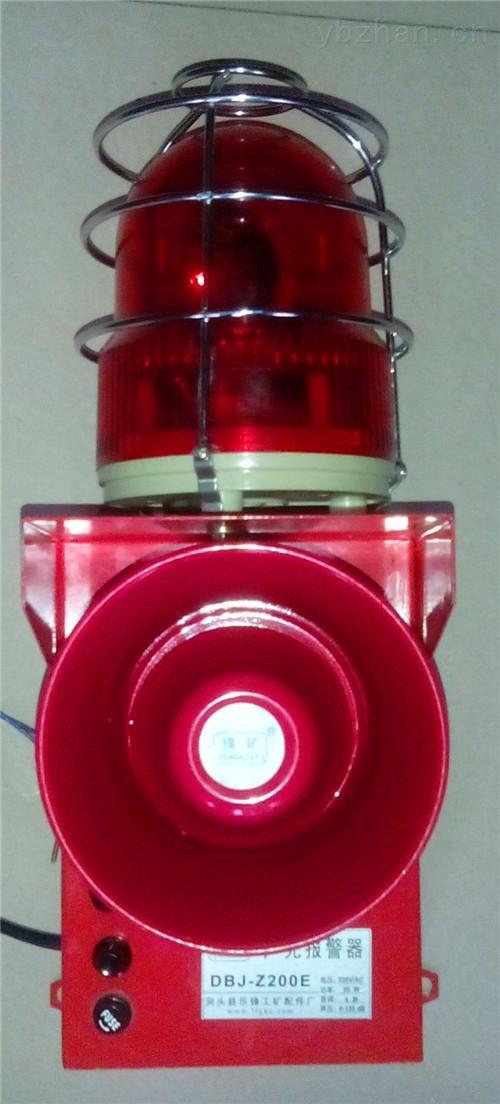 一体化防爆声光报警器TBJ-150