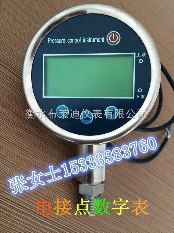 电接点数字数字压力表不锈钢5位数显示