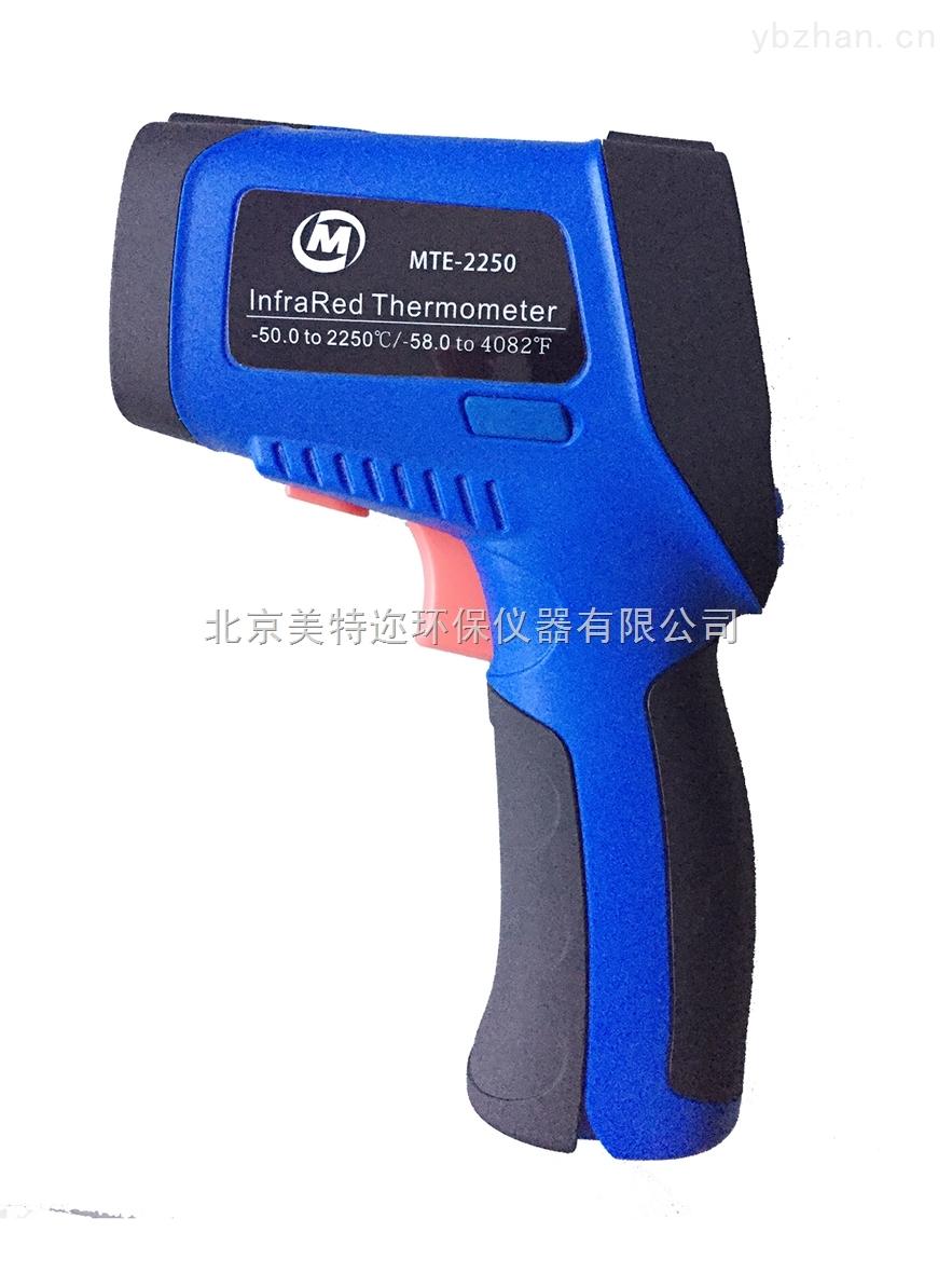 MTE2250-工業手持紅外測溫儀價格
