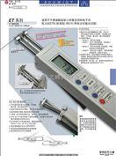 ETPB-100张力计