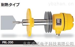 PRL-201S日本TOWA耐400℃高溫阻旋料位計prl-200