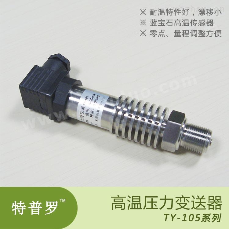 TY-105高温压力变送器