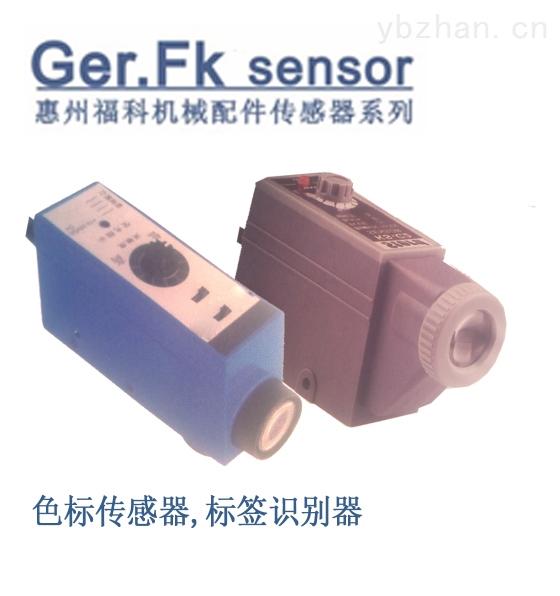色标传感器,颜色传感器