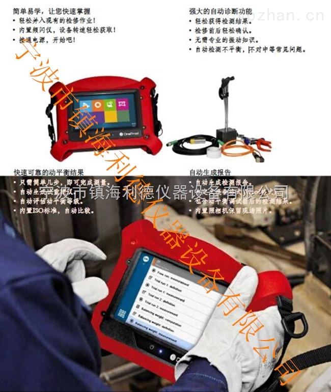 霍客HURK-Balancer现场动平衡仪 中国总代 免费上门培训
