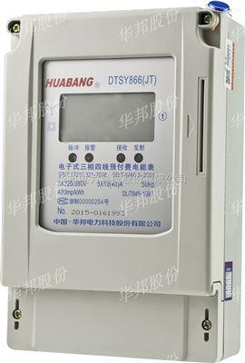 DTSY866三相卡表阶梯电价使用参数