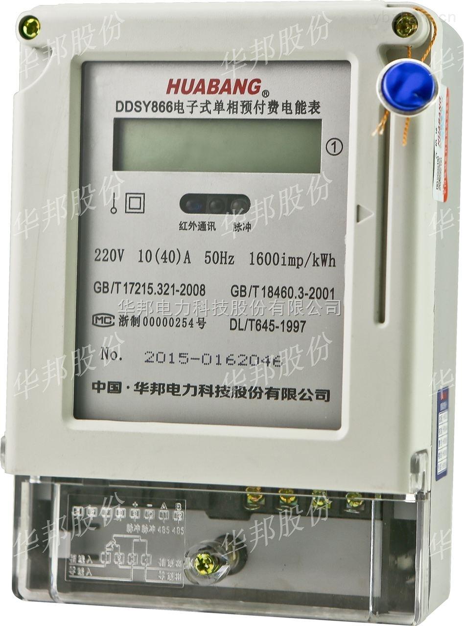 ddsy型ic 插卡式电表
