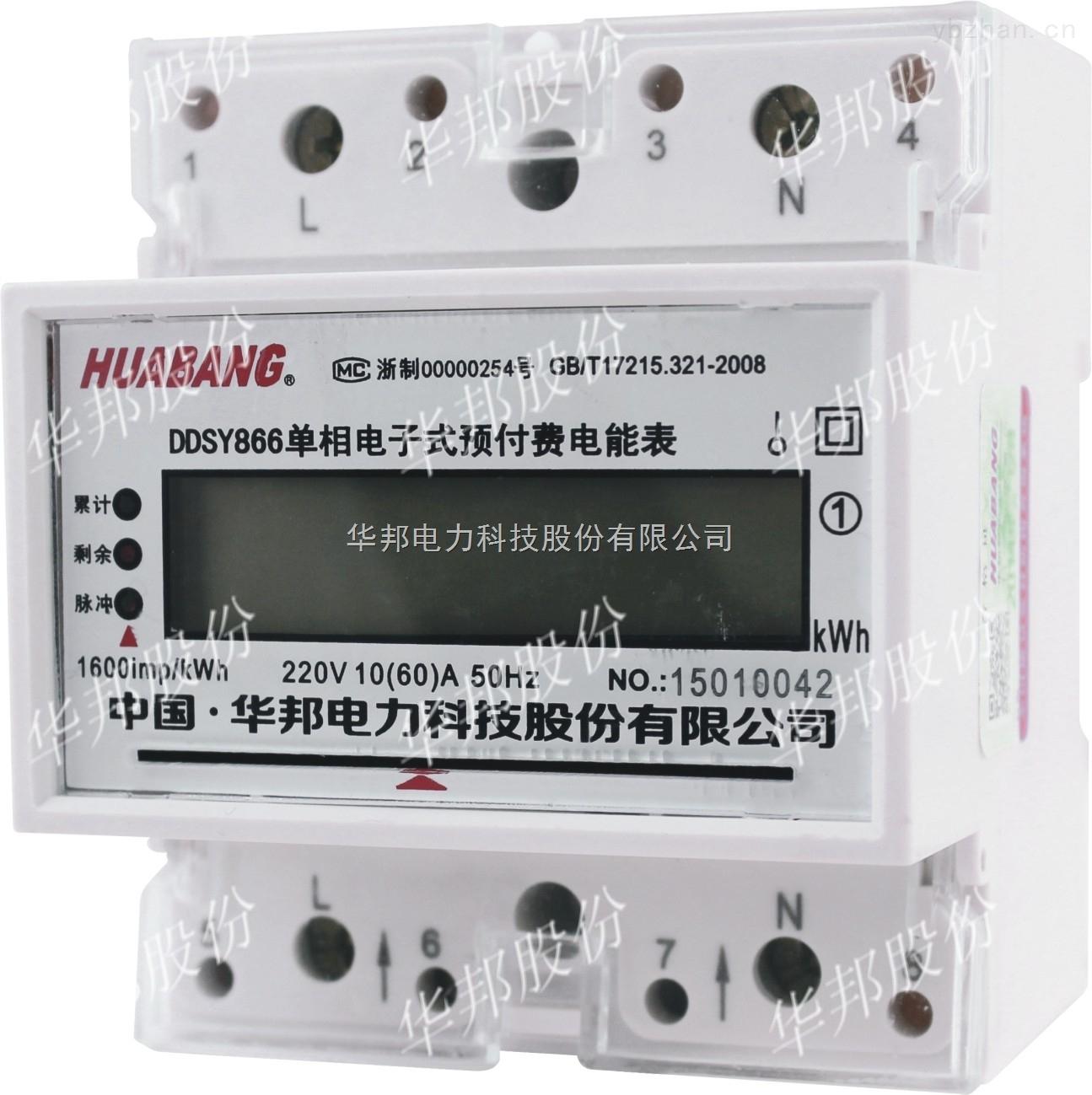 DDSY866-浙江IC卡預付費單相導軌式電度表(插卡售電)