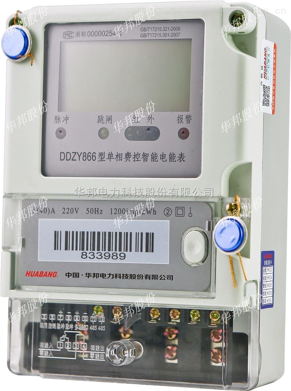 ddzy866c-z 什么是远程费控智能电表